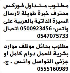 وظائف الرياض بجريدة الوسيلة السعوديه موارد بشرية