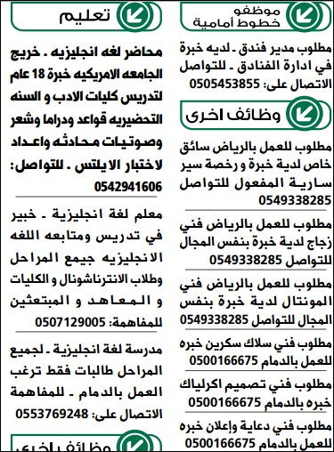 وظائف الرياض بجريدة الوسيلة السعوديه وظائف متنوعة
