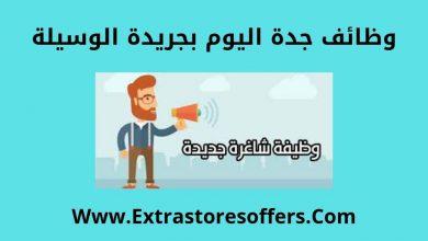 Photo of وظائف جدة اليوم بجريدة الوسيله
