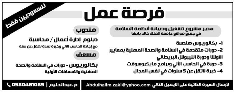 وظائف جدة اليوم بجريدة الوسيله للسعوديين