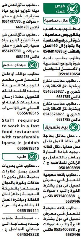 وظائف خالية فى مدينة جدة