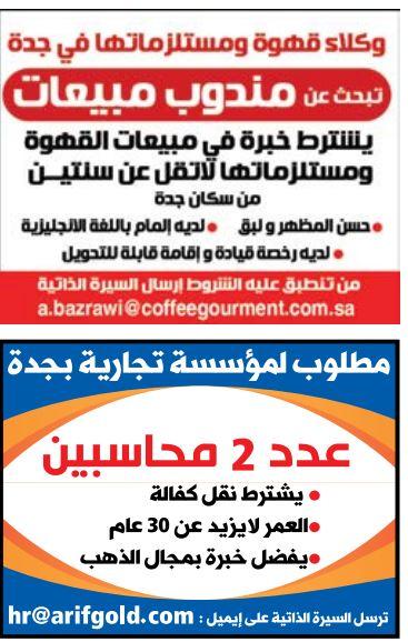 وظائف جدة اليوم بجريدة الوسيله وكلاء قهوة ومحاسبين