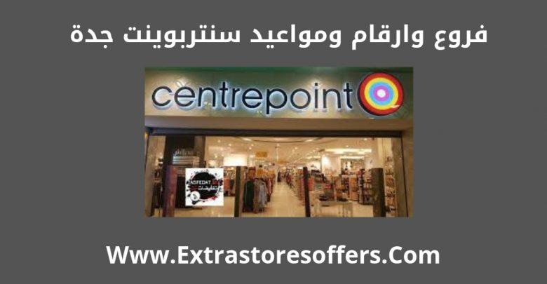 centerpoint jeddah