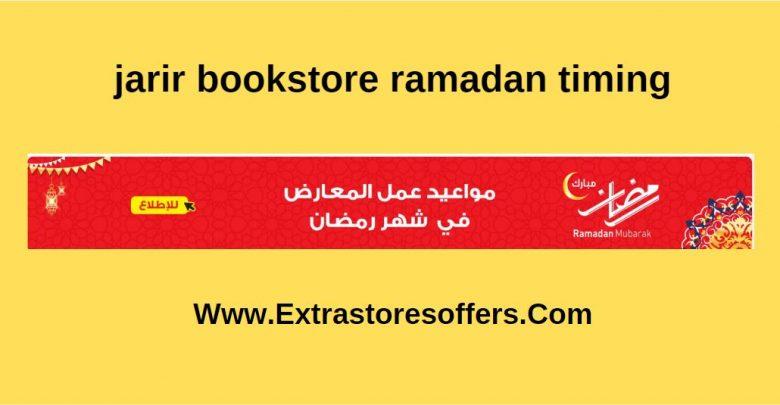Jarir Bookstore Ramadan Timing مكتبة جرير Extrastoresoffers