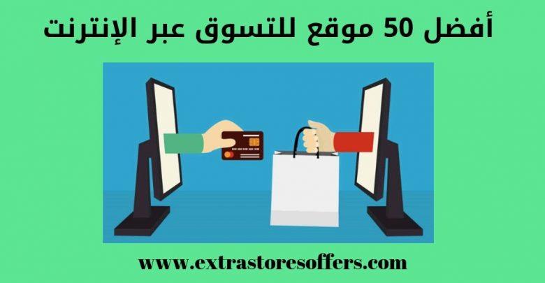 أفضل 50 موقع للتسوق عبر الإنترنت