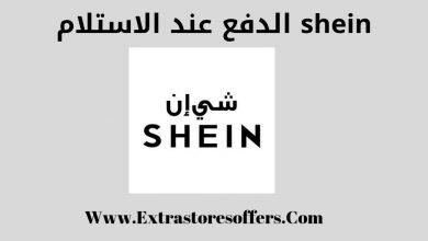 a8f9507b0 الدفع عند الاستلام shein التكاليف وطريقة تأكيد الطلبات