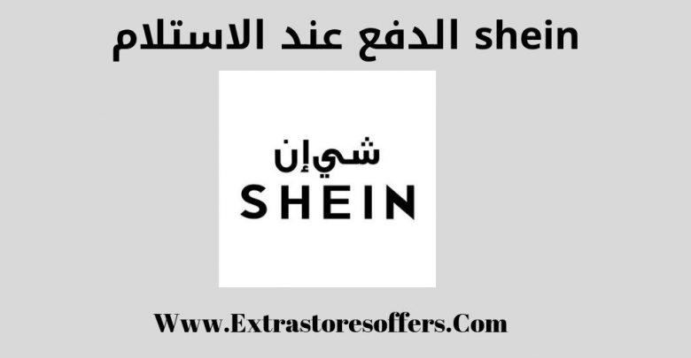 الدفع عند الاستلام shein