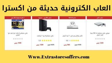 Photo of العاب الكترونية حديثة من اكسترا