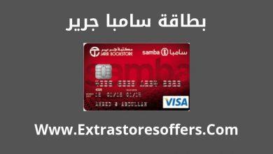 Photo of بطاقه سامبا جرير الائتمانية الرسوم والعيوب والمميزات