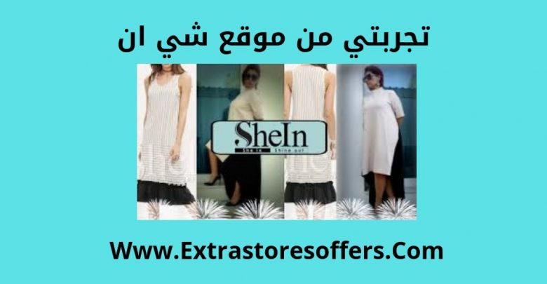 تجربتي مع موقع shein