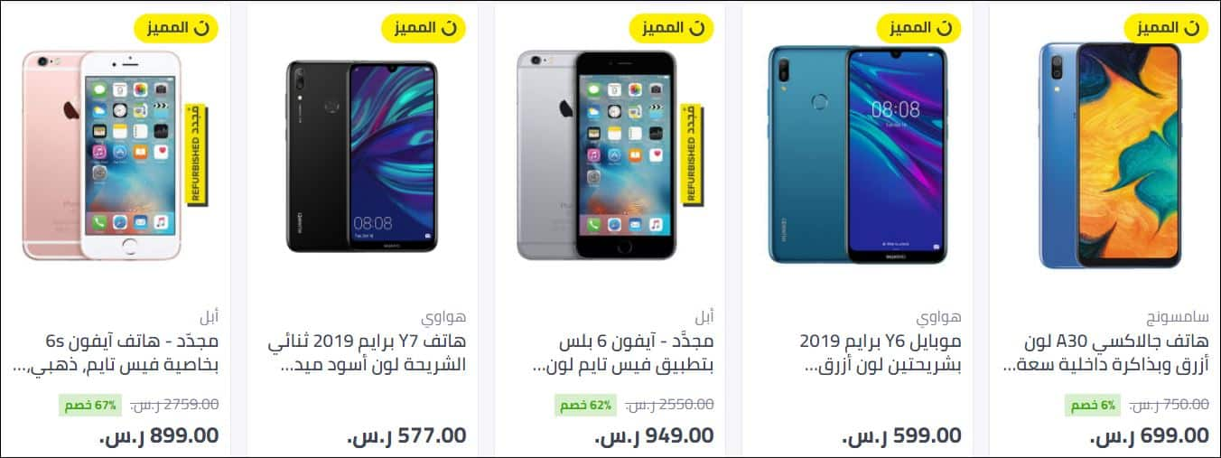 هواتف نون باقل الاسعار