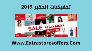 Photo of تخفيضات ماركات الحكير 2019 خصم حتى 50%