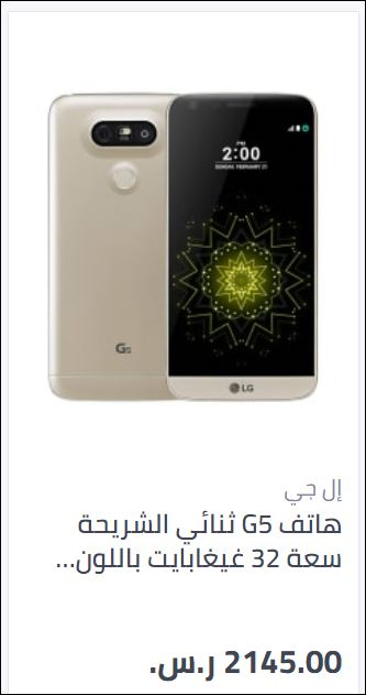 جوالات نون ال جي G5