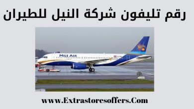 رقم تليفون شركة النيل للطيران