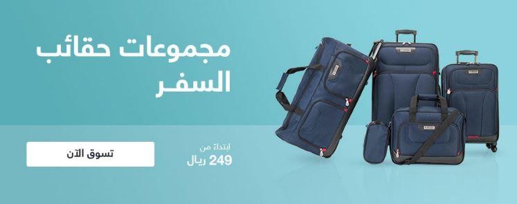 صفقة اليوم من سوق دوت كوم السعودية حقائب السفر