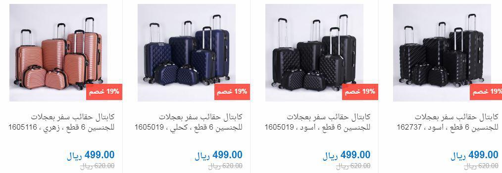 عروض حقائب سفر