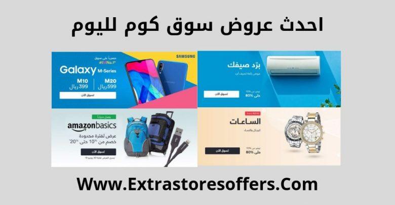 1519b7a84 صفقة اليوم من سوق دوت كوم السعودية خصم حتى 80% متاجر التسوق ...