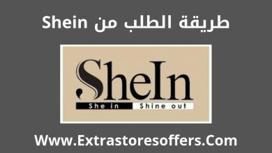 Photo of طريقة الطلب من موقع shein وطرق الدفع الشحن