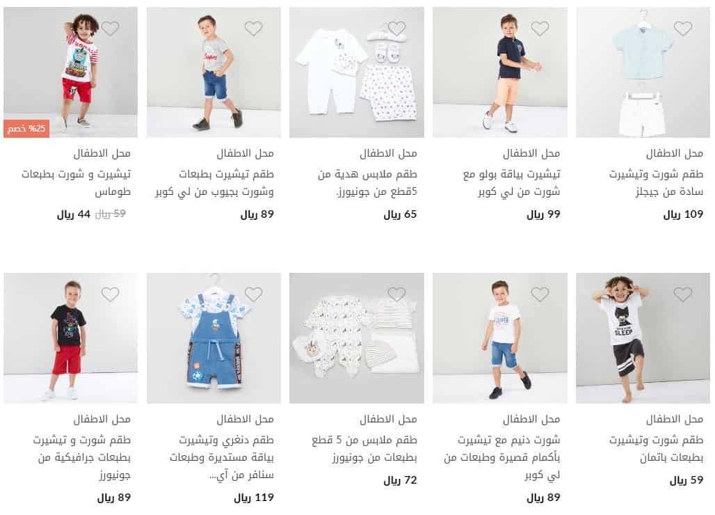 ملابس اولادي