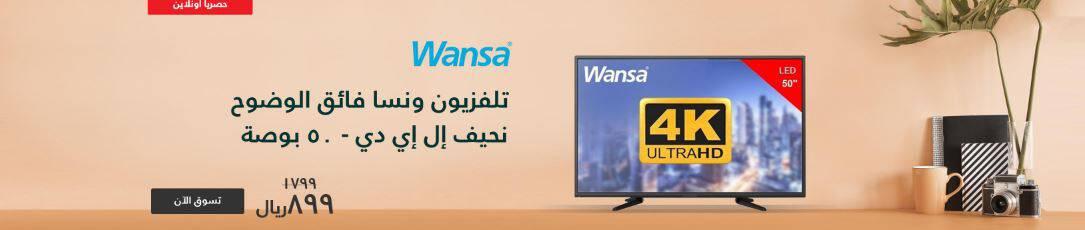 تلفزيون ونسا
