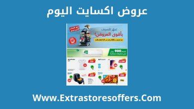 Photo of عروض اكسايت اليوم خصومات حتى 60%