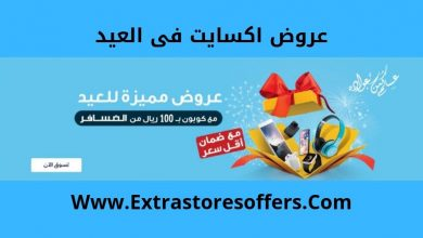 Photo of عروض اكسايت فى العيد خصم حتى 50%