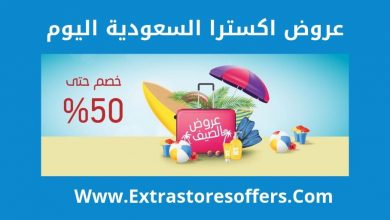 Photo of عروض extra السعوديه اليوم خصومات حتى 34%