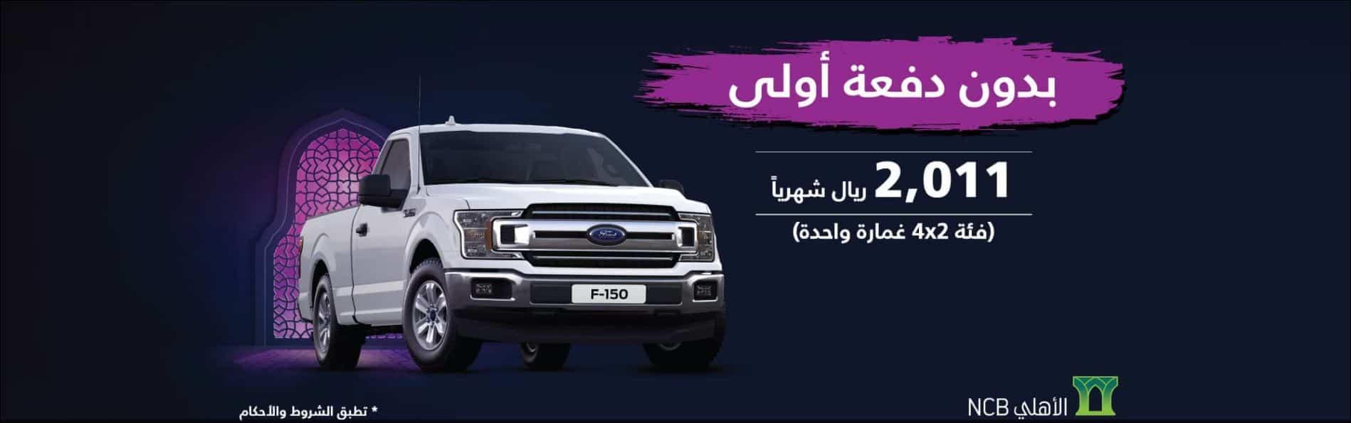 عروض السيارات السعودية توكيلات الجزيرة فورد 150-F