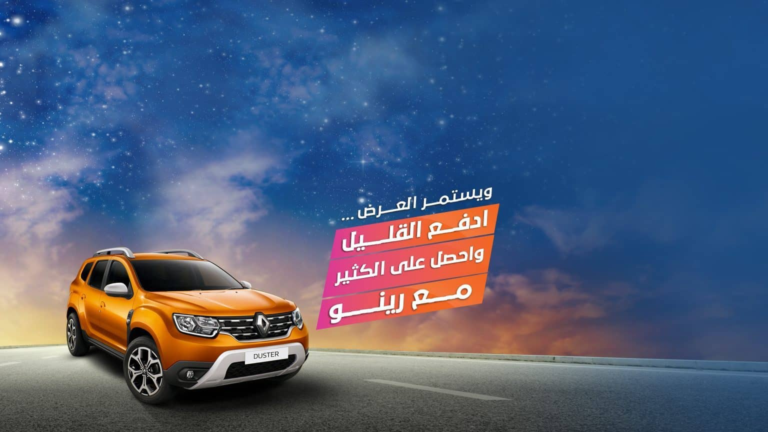 عروض السيارات السعودية افضلية الخليج رينو داستر