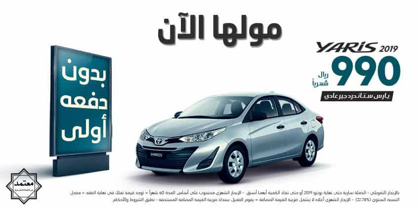 عروض السيارات السعودية على سيارات يارس