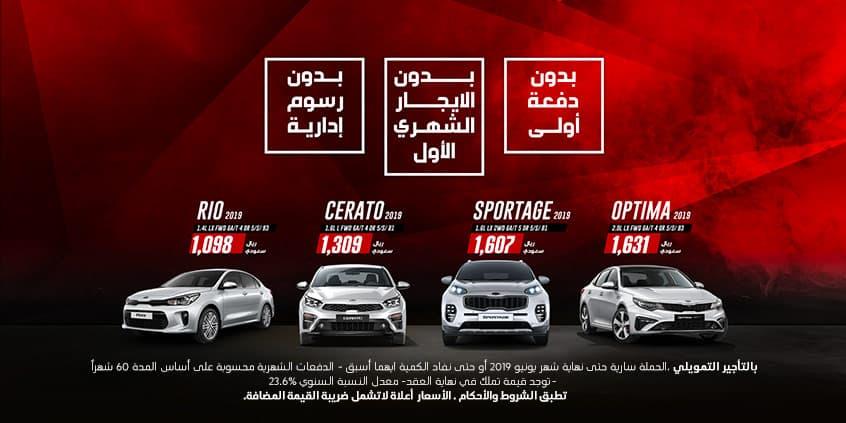 عروض السيارات السعودية للتمويل التأجيري