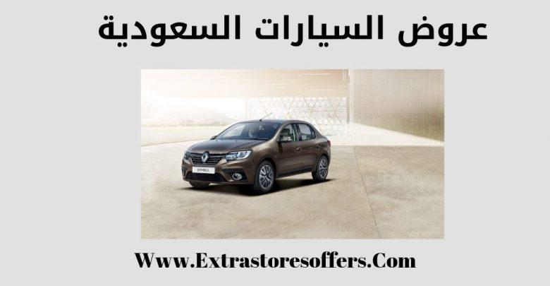عروض السيارات السعودية