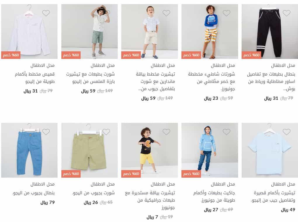 عروض سنتربوينت الرياض ملابس اولادي