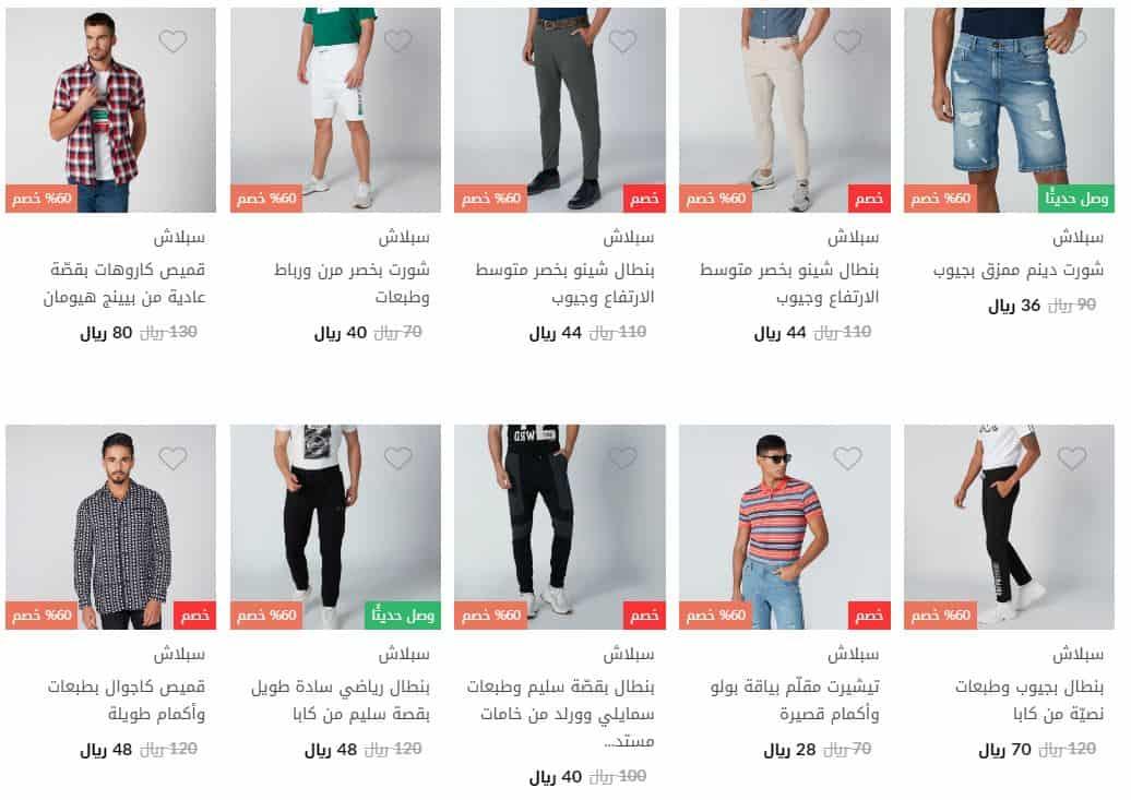 عروض سنتربوينت الرياض ملابس رجالية