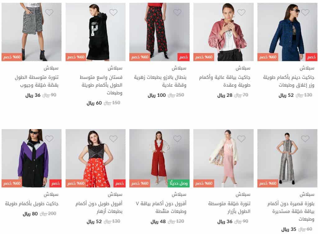 عروض سنتربوينت الرياض ملابس نسائية