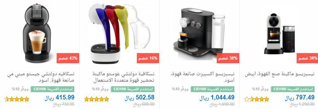 ماكينات القهوة
