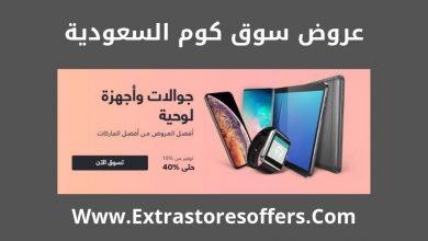 31fbd96b8 عروض سوق كوم السعوديه اليوم - extrastoresoffers