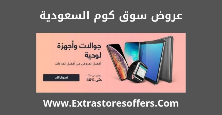eb914b0fb عروض سوق دوت كوم السعودية خصم حتى 60% متجر سوق كوم - extrastoresoffers