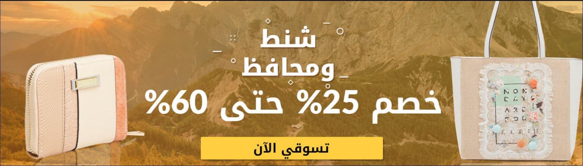 عروض متاجر السعودية 2019 سنتربوينت شنط ومحافظ