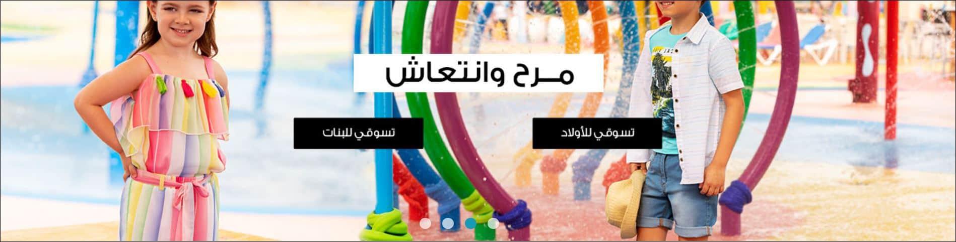 عروض متاجر السعودية 2019 سيتي ماكس ازياء الاطفال