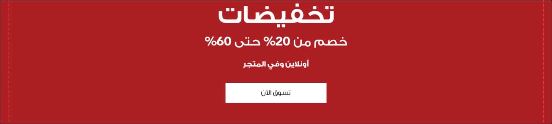 عروض متاجر السعودية 2019 سيتي ماكس تخفيضات