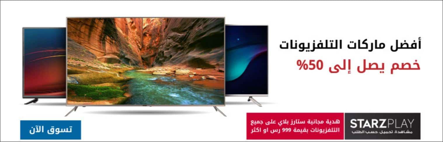 عروض متاجر السعودية 2019 شاشات التليفزيون اكسترا