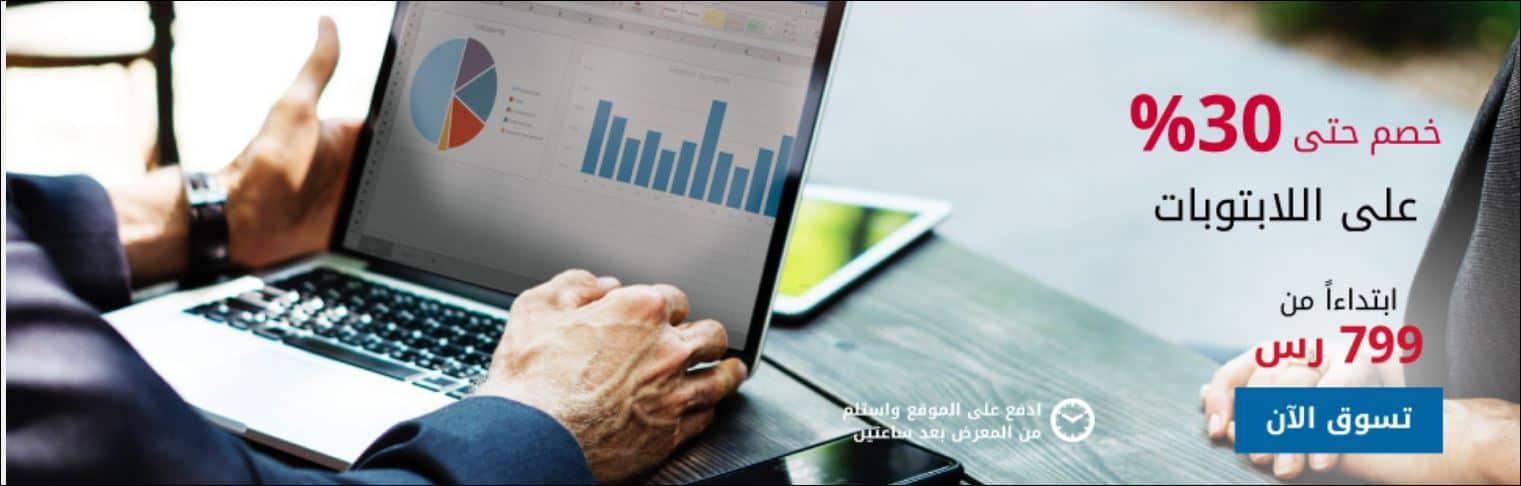 عروض متاجر السعودية 2019 لابتوبات اكسترا