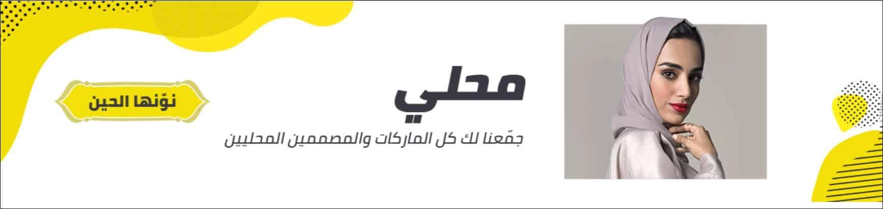 عروض متاجر السعودية 2019 منتجات متنوعة من نون