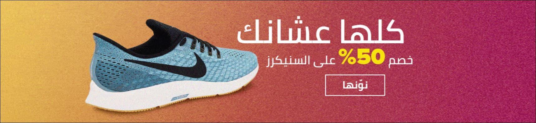 عروض متاجر السعودية 2019 من نون احذية
