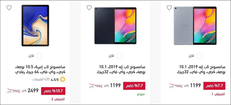 عروض extra السعودية اليوم تابلت هواوي ميديا باد سامسونج
