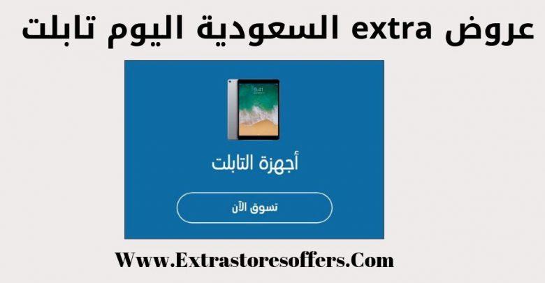 عروض extra السعودية اليوم تابلت