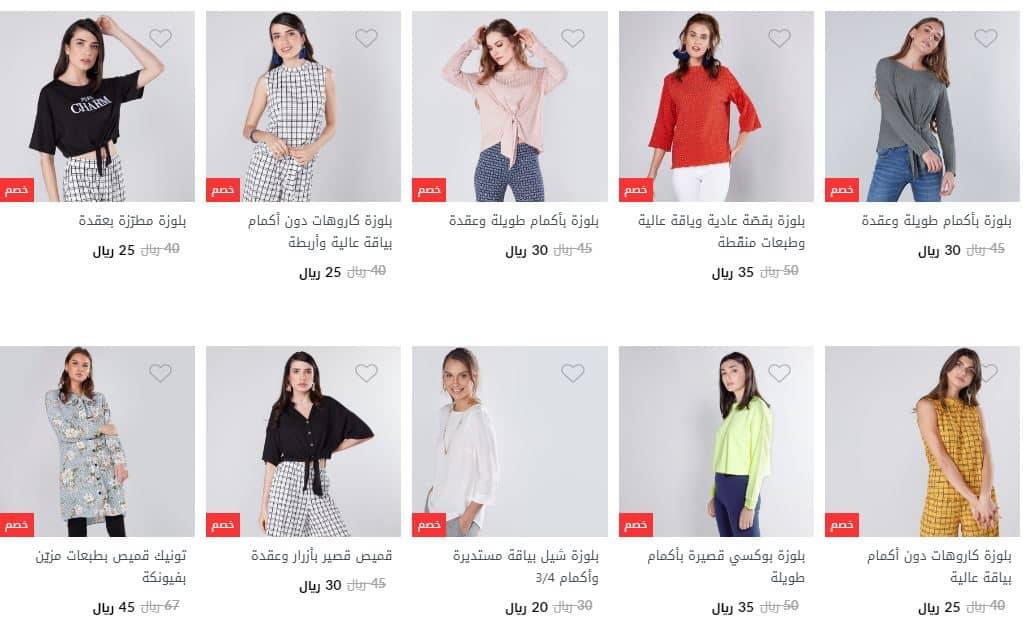 عروض max السعودية ملابس نسائية
