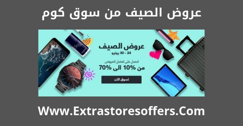 28ae2d049 كوبون خصم سوق كوم 2019 السعودية متاجر التسوق - extrastoresoffers
