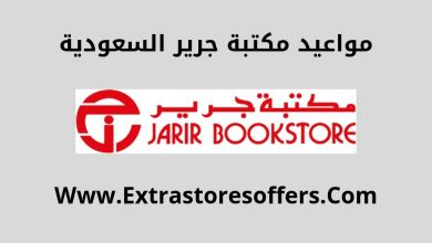 Photo of متى تفتح مكتبة جرير كافة فى فروع المملكة